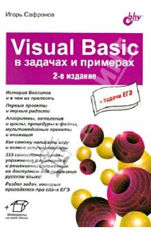 Visuai Basic в задачах и примерах культин н б microsoft visual c в задачах и примерах 2 изд материалы на www bhv ru 2 е изд испр