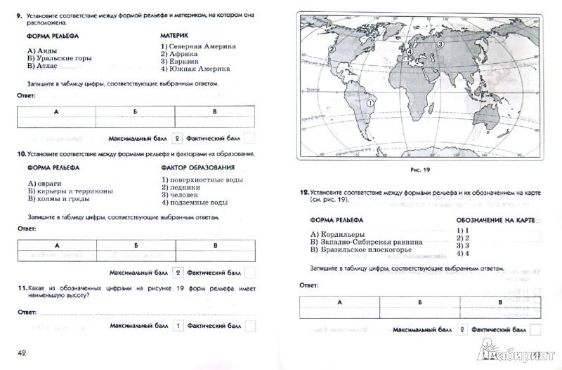 Иллюстрация 1 из 4 для География. Диагностические работы. 5 класс. К учебнику В.П. Дронова. Вертикаль. ФГОС - Карташева, Курчина | Лабиринт - книги. Источник: Лабиринт