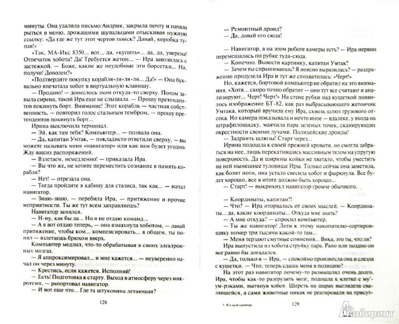 Иллюстрация 1 из 27 для Я и мой капитан - Артем Морозов   Лабиринт - книги. Источник: Лабиринт
