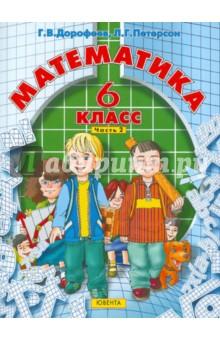 Математика. 6 класс. Часть 2