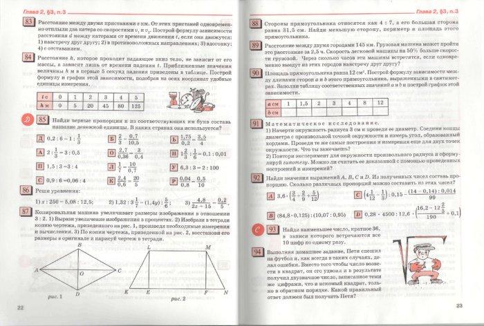 Иллюстрация 1 из 26 для Математика. 6 класс. Часть 2 - Дорофеев, Петерсон   Лабиринт - книги. Источник: Лабиринт
