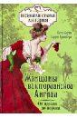 Коути Екатерина, Гринберг Кэрри Женщины Викторианской Англии: от идеала до порока
