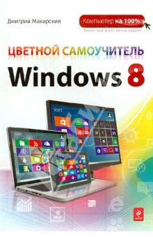 Цветной самоучитель Windows 8 coreldraw x8 самоучитель