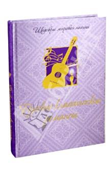 Русские классические  романсы (шелк) от Лабиринт