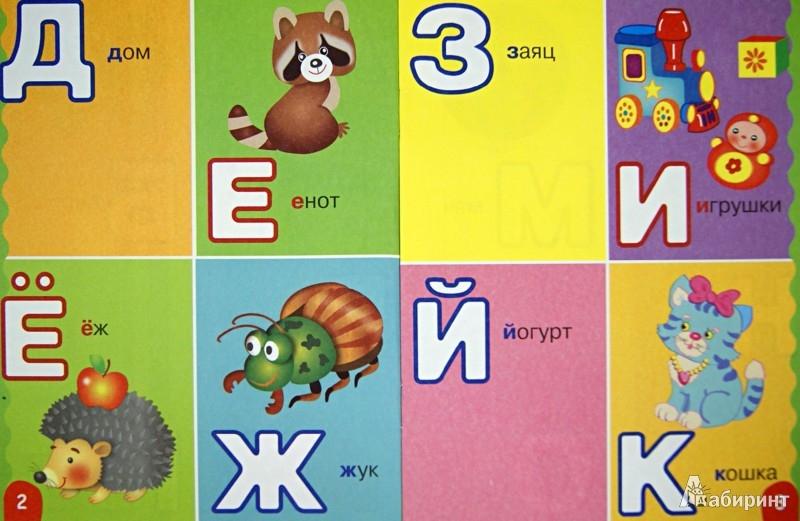 Иллюстрация 1 из 26 для Буквы - Л. Маврина | Лабиринт - книги. Источник: Лабиринт