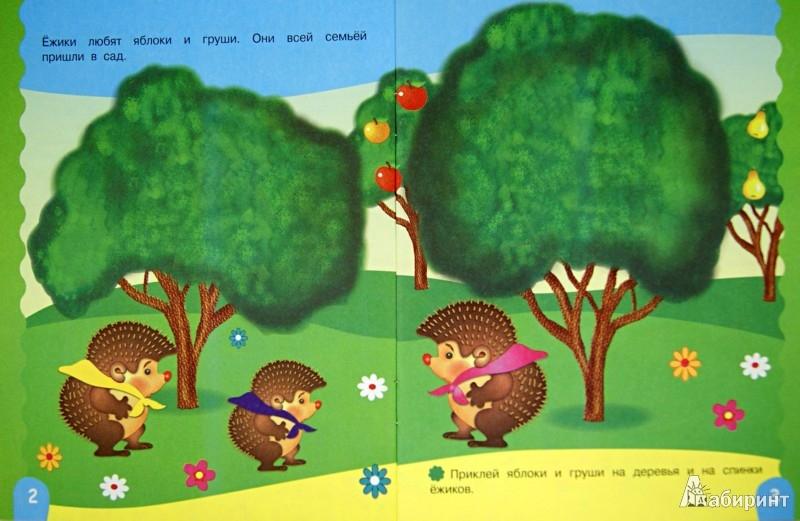 Иллюстрация 1 из 22 для Овощи, фрукты и ягоды - Л. Маврина | Лабиринт - книги. Источник: Лабиринт