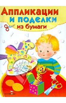 Уроки творчества. Для детей 5-7 лет. Выпуск 2