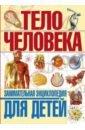 Гуиди Винченцо Тело человека. Занимательная энциклопедия для детей