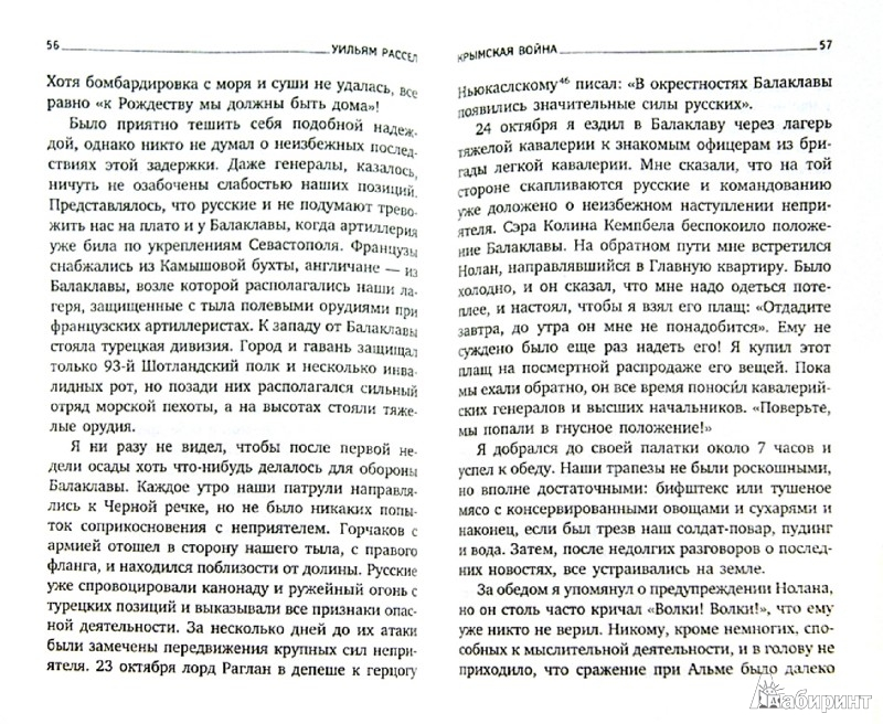 Иллюстрация 1 из 23 для Крымская война. Личные воспоминания - Уильям Рассел | Лабиринт - книги. Источник: Лабиринт