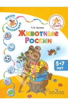 Наши коллекции. Животные России. Пособие для детей 5-7 лет консультирование родителей в детском саду возрастные особенности детей