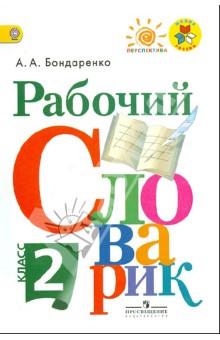 Рабочий словарик. 2 класс. ФГОС