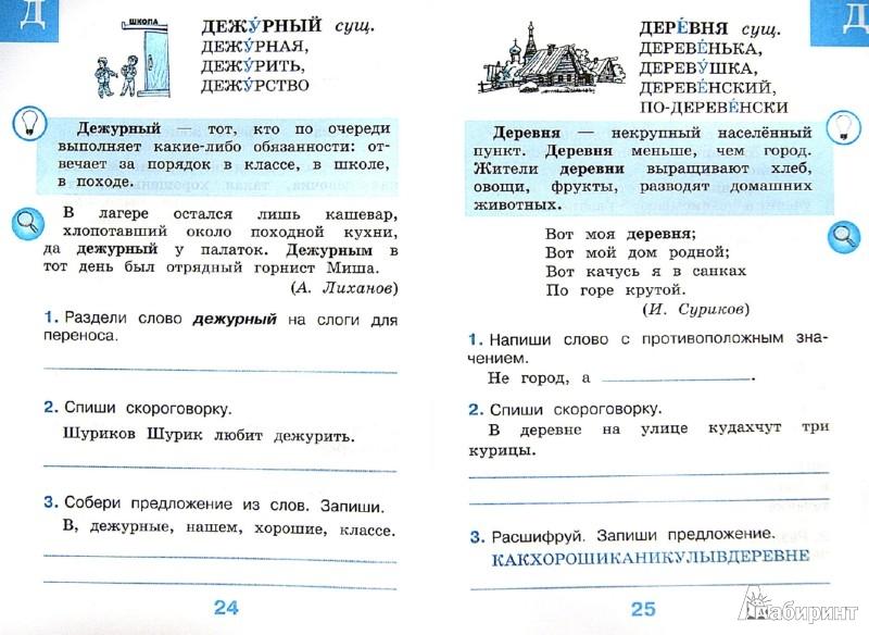 класс бондаренко гдз словарик 3