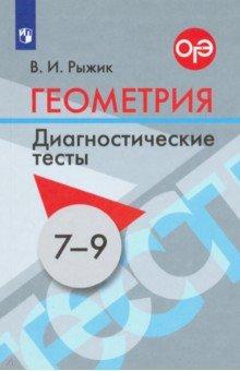 Геометрия. 7-9 классы. Диагностические тесты смыкалова е в геометрия опорные конспекты 7 9 классы
