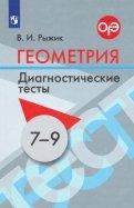 Геометрия. 7-9 классы. Диагностические тесты. Учебное пособие