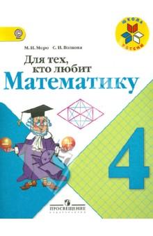 Для тех, кто любит математику. 4 класс. Пособие для учащихся. ФГОС валентин дикуль упражнения для позвоночника для тех кто в пути