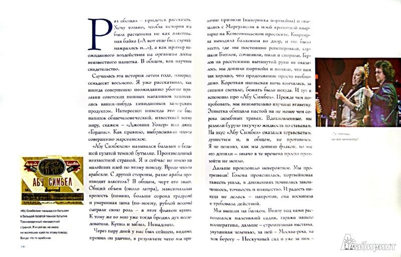Иллюстрация 1 из 10 для Мужские напитки, или Занимательная наркология - 2 - Макаревич, Гарбер | Лабиринт - книги. Источник: Лабиринт
