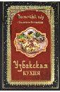 Ганиев Хаким Восточный пир с Хакимом Ганиевым. Узбекская кухня ганиев х узбекская кухня восточный пир с хакимом ганиевым