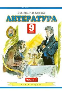 Литература. 9 класс. Учебник. В 2-х частях. Часть 1 художественная литература для 9 лет