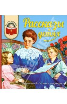 Купить Рассказы о детях, Детская литература, Повести и рассказы о детях