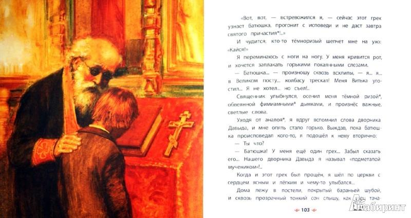 Иллюстрация 1 из 43 для Рассказы о детях | Лабиринт - книги. Источник: Лабиринт