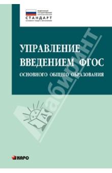 Управление введением ФГОС основного общего образования