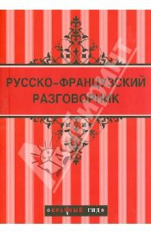 Русско-французский разговорник разговорник на 14 ти европейских языках european phrase book