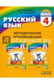 Русский язык: Методические рекомендации к учебнику и тетрадям-задачникам по русскому языку для 4кл
