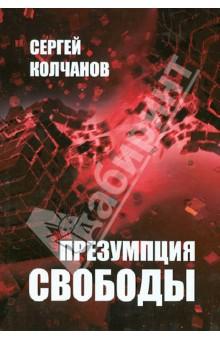 Колчанов Сергей Александрович » Презумпция свободы