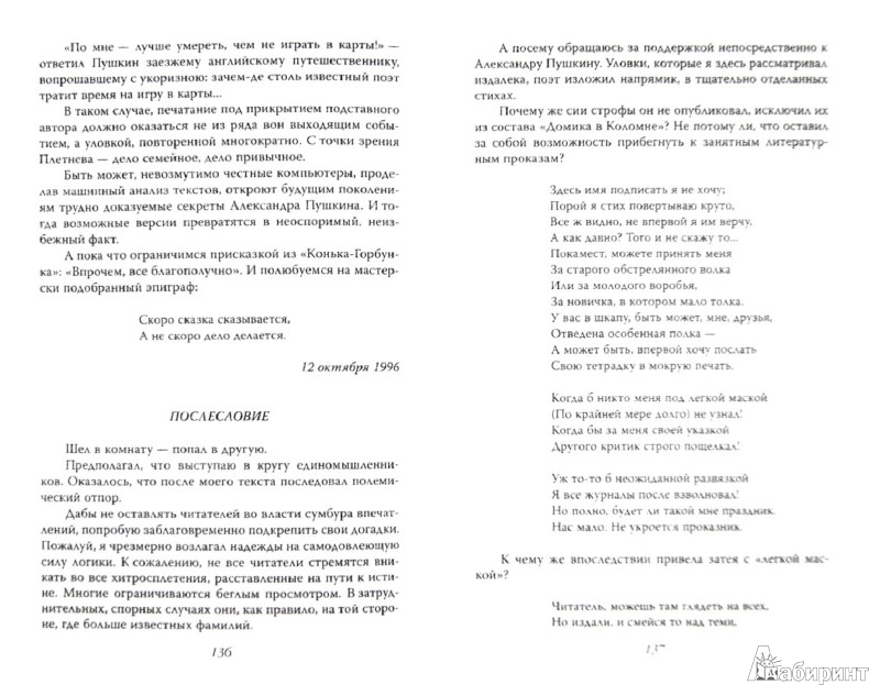 Иллюстрация 1 из 8 для Почему плакал Пушкин? - Александр Лацис | Лабиринт - книги. Источник: Лабиринт