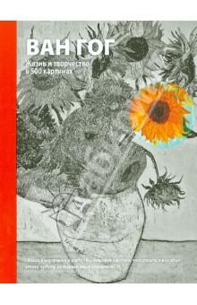 Ван Гог. Жизнь и творчество в 500 картинах