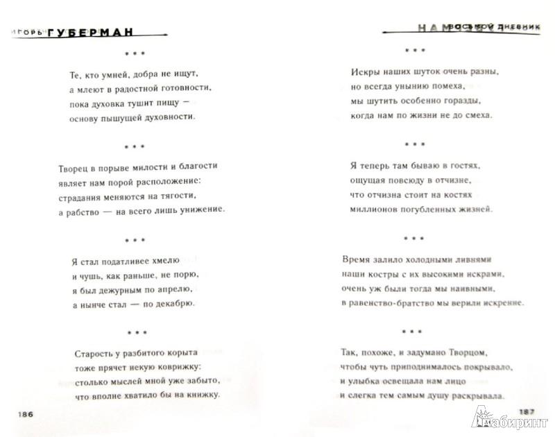 Иллюстрация 1 из 11 для Восьмой дневник - Игорь Губерман | Лабиринт - книги. Источник: Лабиринт