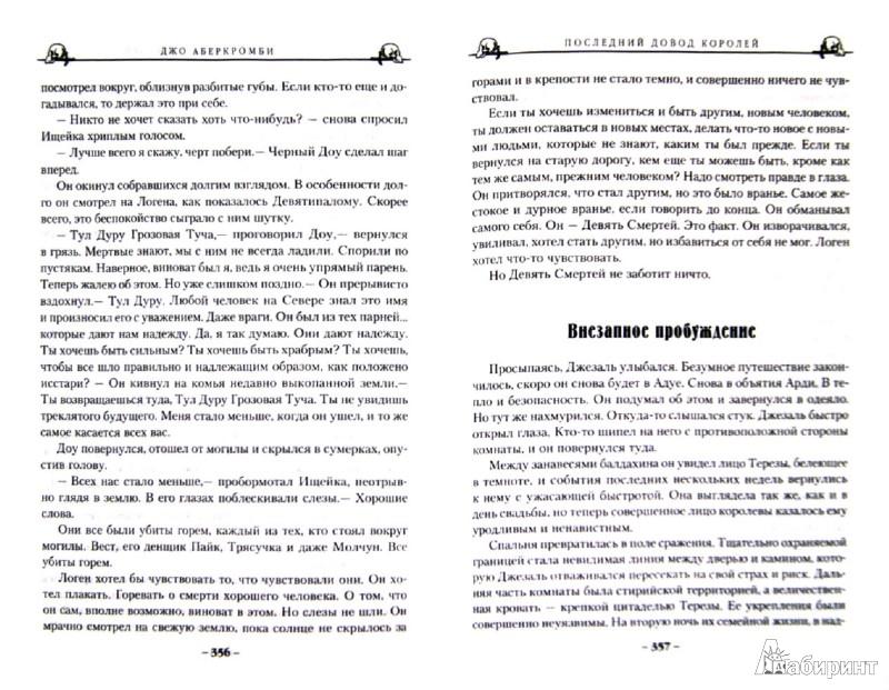 Иллюстрация 1 из 8 для Последний довод королей. Первый закон. Книга 3 - Джо Аберкромби | Лабиринт - книги. Источник: Лабиринт
