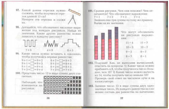 Иллюстрация 1 из 5 для Математика: Учебник для 2 класса общеобразовательных учреждений - Наталия Истомина   Лабиринт - книги. Источник: Лабиринт