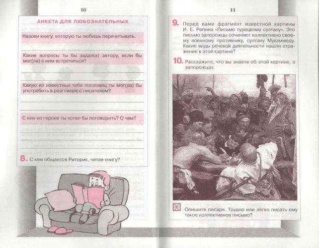гдз риторика ладыженская 8 класс