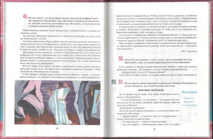 Иллюстрация 1 из 29 для Школьная риторика. 5 класс. Учебное пособие. В 2 частях - Ладыженская, Ипполитова, Вершинина   Лабиринт - книги. Источник: Лабиринт