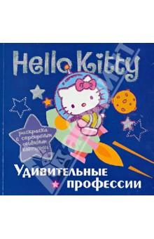 Hello Kitty. Удивительные профессии. Раскраска с серебряным объемным контуром