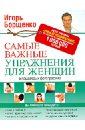 Борщенко Игорь Анатольевич Самые важные упражнения для женщин в пошаговых фотографиях