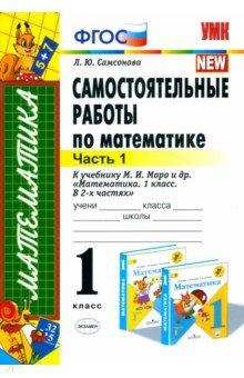 Книга Математика класс Самостоятельные работы к учебнику М  Математика 1 класс Самостоятельные работы к учебнику М И Моро и др Часть 1