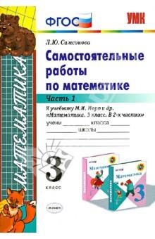 Математика. 3 класс. Самостоятельные работы к учебнику М.И. Моро и др. Часть 1. ФГОС