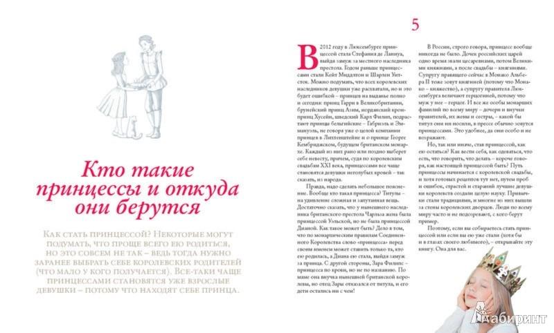 Иллюстрация 1 из 29 для Мои большие королевские свадьбы - Андрей Шилов   Лабиринт - книги. Источник: Лабиринт