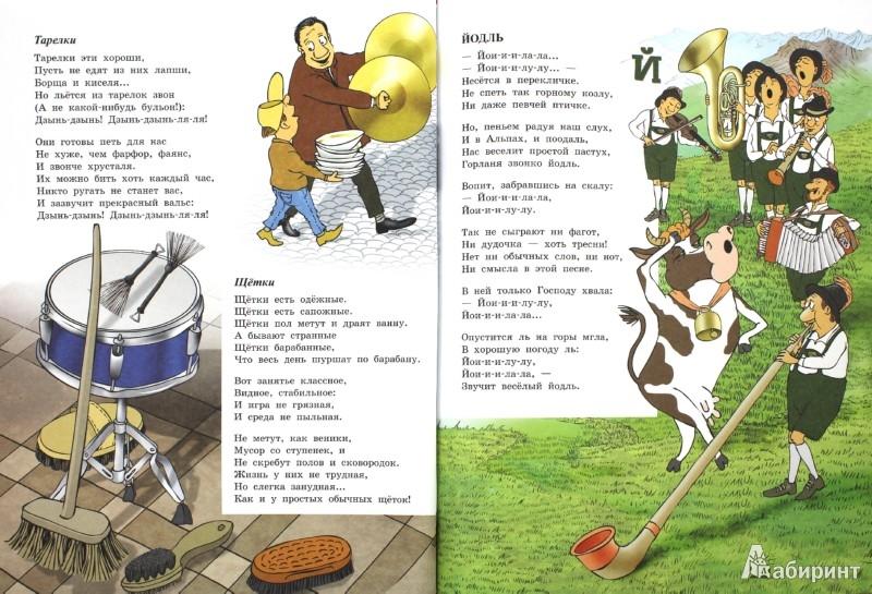 Иллюстрация 1 из 44 для Музыкальное дерево. Уроки музыки для всей семьи - Усачев, Дядина   Лабиринт - книги. Источник: Лабиринт