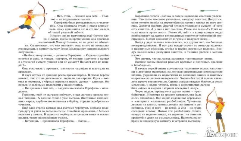 Иллюстрация 2 из 21 для Оруженосец Кашка - Владислав Крапивин   Лабиринт - книги. Источник: Лабиринт