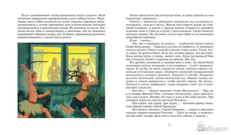 Иллюстрация 3 из 21 для Оруженосец Кашка - Владислав Крапивин | Лабиринт - книги. Источник: Лабиринт