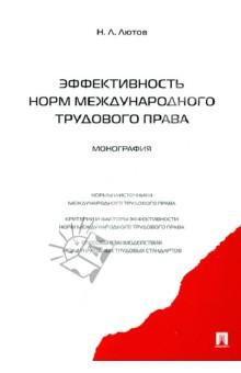 Эффективность норм международного трудового права: монография