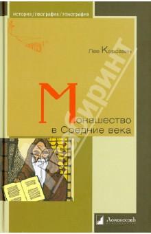 Электронная книга Монашество в средние века
