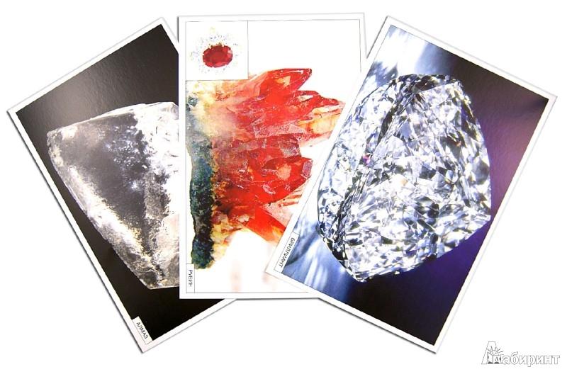 Иллюстрация 1 из 25 для Расскажите детям о драгоценных камнях - Э. Емельянова | Лабиринт - книги. Источник: Лабиринт