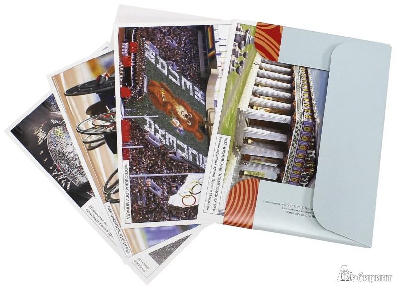 Иллюстрация 1 из 26 для Расскажите детям об Олимпийских играх - Э. Емельянова | Лабиринт - книги. Источник: Лабиринт