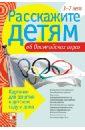 Емельянова Э. Расскажите детям об Олимпийских играх