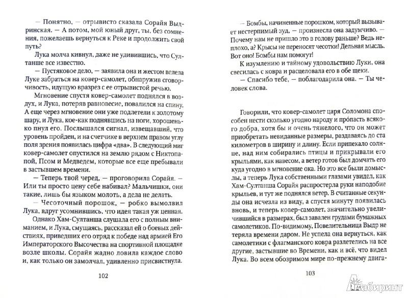 Иллюстрация 1 из 7 для Лука и Огонь Жизни - Салман Рушди | Лабиринт - книги. Источник: Лабиринт