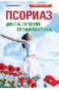 Салова Оксана Владимировна Псориаз. Диета, лечение, профилактика шампунь псориаз